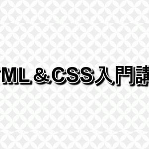 CSSセレクタ入門、CSSセレクタとは?セレクタの種類や指定方法を解説|HTML&CSS入門講座(27)