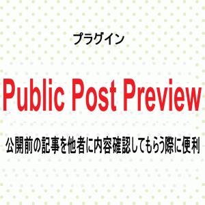 【2021年】Public Post Previewの初心者向け使い方、記事の下書きを共有できるWordPressプラグイン