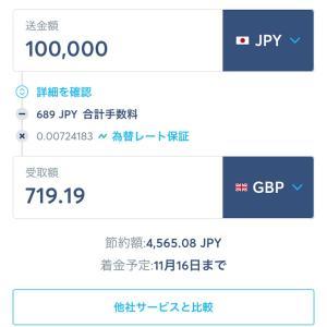 日本からイギリスへ海外送金するなら、手数料の安い『TransferWise』がオススメ!