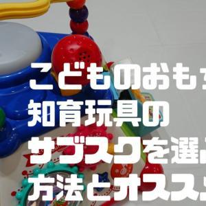 こどものおもちゃ・知育玩具のサブスクを選ぶ方法とオススメ3社