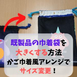 既製品の巾着袋を大きくする方法|かご巾着風アレンジでサイズ変更!