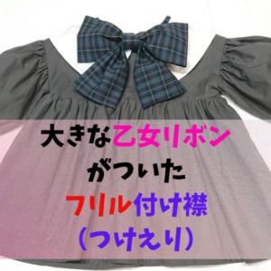 男女双子コーデ|お出かけ服|大きな乙女リボンつきフリル付け襟の作り方