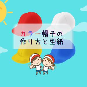 日よけつきカラー帽子の作り方と型紙 運動会デコ用 入園・入学準備