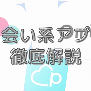 【恋活】アプリ3つ 解説