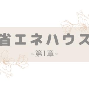 【Eco House】省エネ住宅 つくる方法①