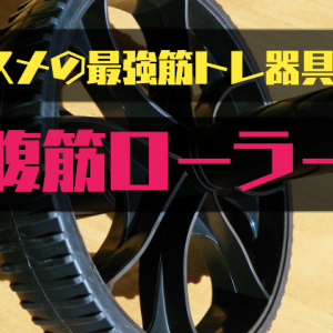 【オススメの最強筋トレ器具】腹筋ローラー