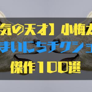 【狂気の天才】小梅太夫#まいにちチクショー傑作100選