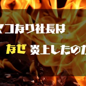 マコなり社長はなぜ炎上したのか?