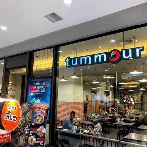 ソムタムがおいしい「tummour」