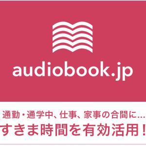1年で差がつく!通勤の隙間時間や、家事中に「耳で聞く本」Audiobook(オーディオブック)という選択