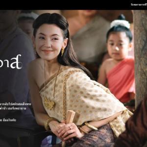 タイのドラマを見るなら「運命のふたり」がおすすめ