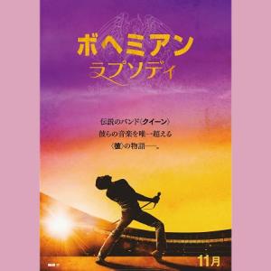 【映画】ボヘミアンラプソディ