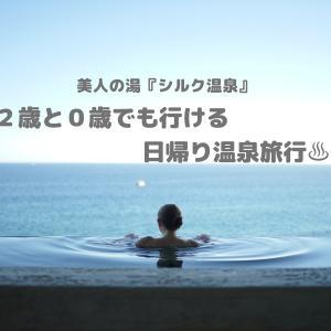 【美人の湯】子連れOK!但馬「シルク温泉」の魅力を3つ紹介【兵庫】