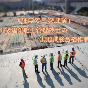 【独学】1級建築施工管理技士の実地試験合格への作戦