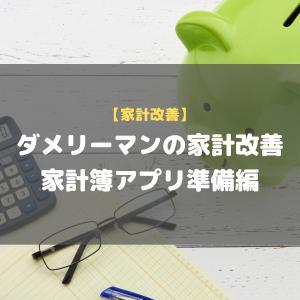 ダメリーマンの家計改善:家計簿アプリ(マネーフォワードME)活用準備編