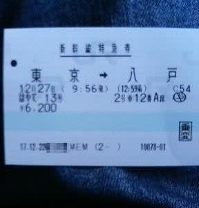2005-2006 冬の北海道鉄道旅①
