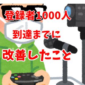 ド底辺ゲーム実況者がチャンネル登録者1000人を達成するまでに改善した2つの事