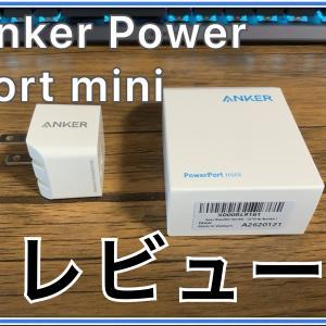 コンパクトで持ち運びに便利なAnker PowerPort mini レビュー 重量とコンパクトさが優秀!