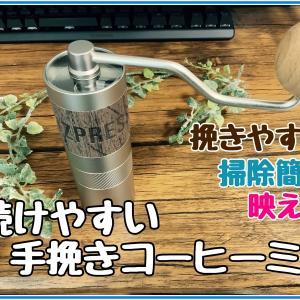 お手入れも楽で挽きたてコーヒーデビューにおススメな小型手挽きコーヒーミル【1Zpresso Q2】レビュー