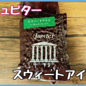ジュピター(JUPITER)のコーヒー豆【スウィートアイス】で挽きたてコーヒーデビューしたのでレビュー