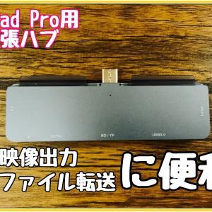 これ1個で仕事効率UP!持ち運びに便利な3XI製7in1 USB-CハブでiPadの拡張性が広がる
