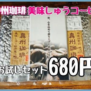 【1000円以下】奥州コーヒー美味しゅうコーヒーお試しセットレビュー 安く本格コーヒーを始めたい方におススメな理由!