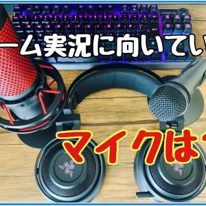 【動画有】ゲーム実況で使うマイクはコンデンサーマイク?ヘッドセットマイク?性能と音質の違いを比較してみた
