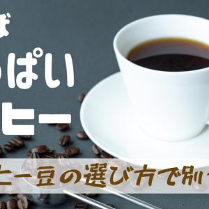 【買い方次第で大満足】自宅で酸っぱくない美味しいコーヒーを飲むための2つのポイント