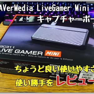 ゲーム実況にちょうど良いキャプチャーボード!LiveGamerMINI GC311をレビュー