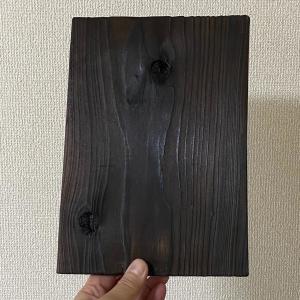 チランジア・ビカクシダの着生用の焼き杉板の作り方! 謎の人の日常No.9