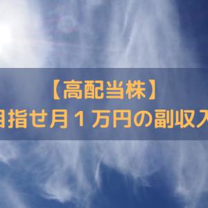 【高配当株】配当金で得る!目指せ月1万円の副収入!進捗状況その4
