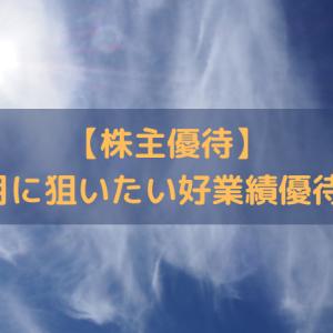 【株主優待】初心者にもおすすめ 4月に狙いたい好業績株主優待3選