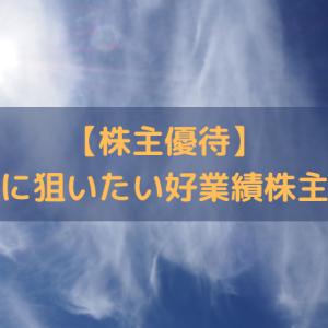 【株主優待】初心者にもおすすめ 6月に狙いたい好業績株主優待3選