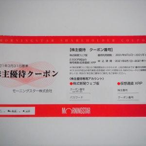 株式新聞の購読、仮想通貨XRPが貰える!モーニングスターより株主優待が到着!!