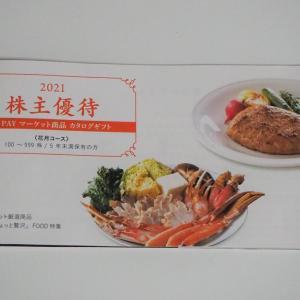 うなぎとカニが数量限定!KDDIより株主優待カタログギフトが到着!!