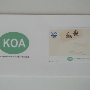 創立30周年株主優待記念品!コーア商事ホールディングスより株主優待が到着!!