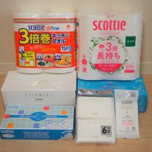 もらって嬉しい生活必需品!日本製紙より株主優待が到着!!