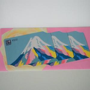 東京個別指導学院の優待カタログで選択した図書カード1,500円分が到着!!