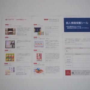 8種類から選択可能!TAKARA&COMPANYから株主優待の案内が到着!!