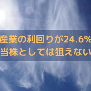 明和産業(8103)が大幅増配で利回り24.6%に!高配当株としては狙えない理由!!