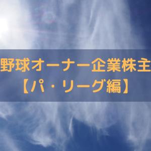 プロ野球12球団オーナー企業株主優待まとめ【パ・リーグ編】