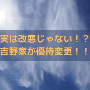 吉野家が優待変更!実は改悪じゃない?数字から見る意外な事実!!