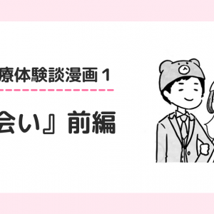 不妊治療体験談漫画1『出会い』前編
