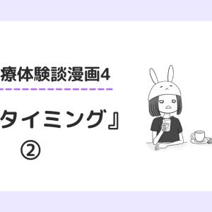 不妊治療体験談漫画4:『自己タイミング』②