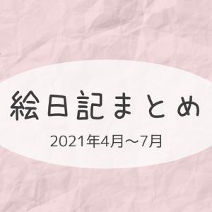絵日記まとめ 2021年4月~7月
