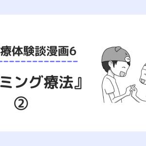 不妊治療体験談漫画6:『タイミング療法』②