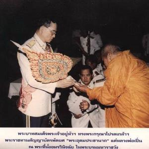 【Luang Phor Pern/ルアンポーパン】サクヤンの祖 プラクルアン③