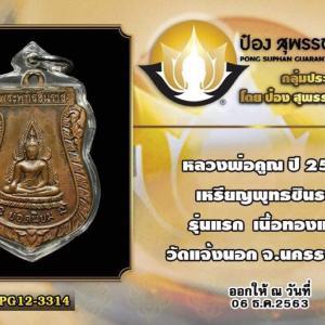 【Luang Phor Koon 】プラクルアンBE2512年を見る