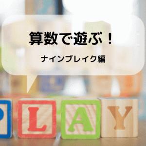 教科書にも採用のボードゲーム!ナインブレイクを手作り【感想&ルール】
