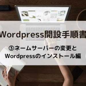 【図解】ネームサーバーの変更とWordPressのインストール手順(お名前.com→ロリポップ)